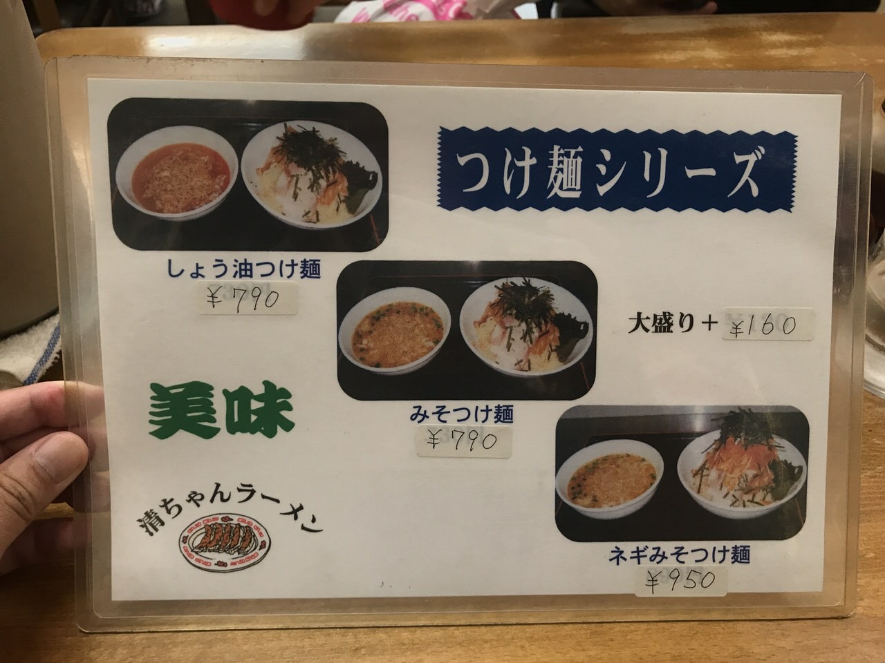 「清ちゃんラーメン」(浦和美園)6