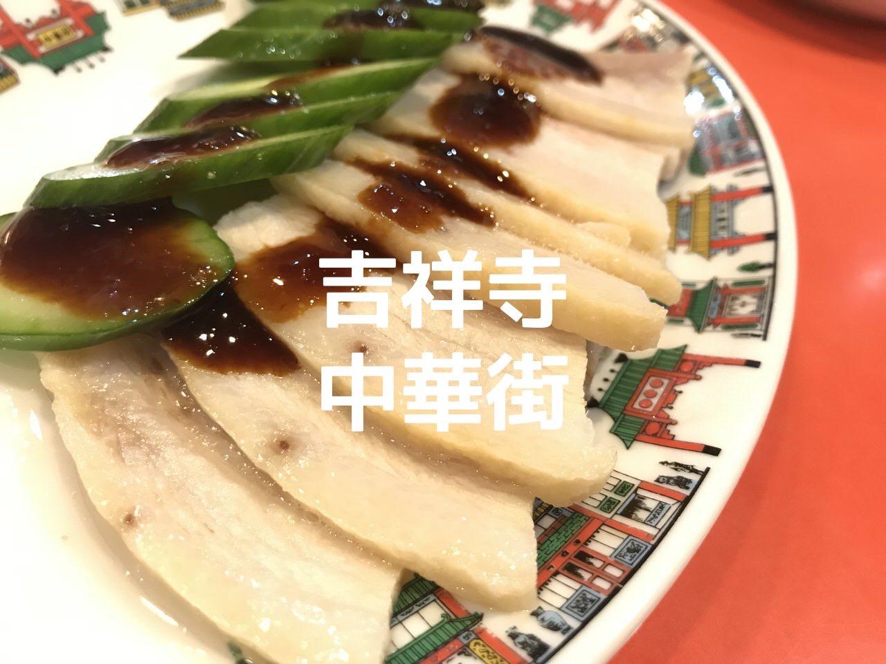 「中華街」朝8時まで営業している吉祥寺の大衆的な中華料理店