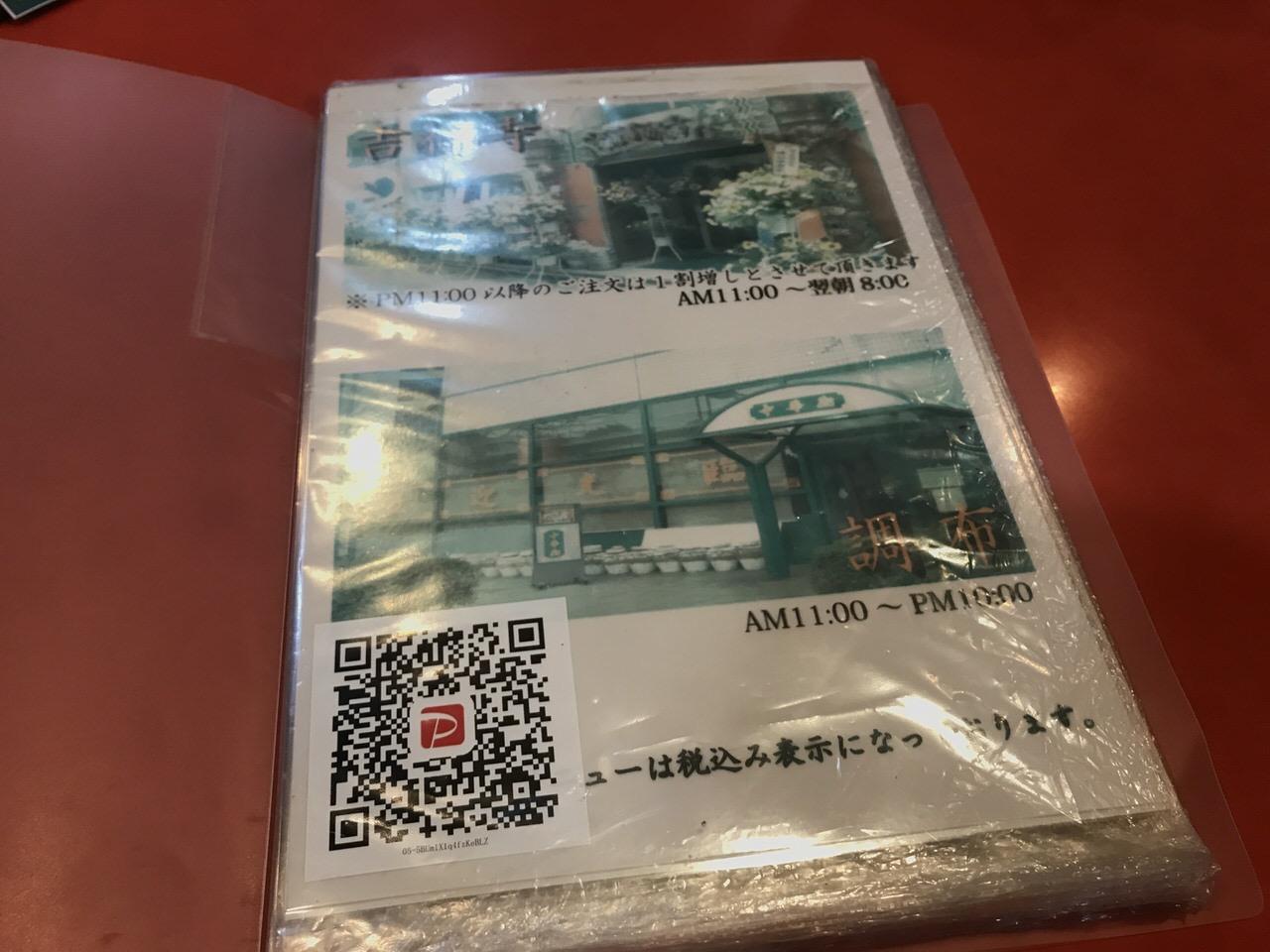 中華料理「中華街」吉祥寺 4