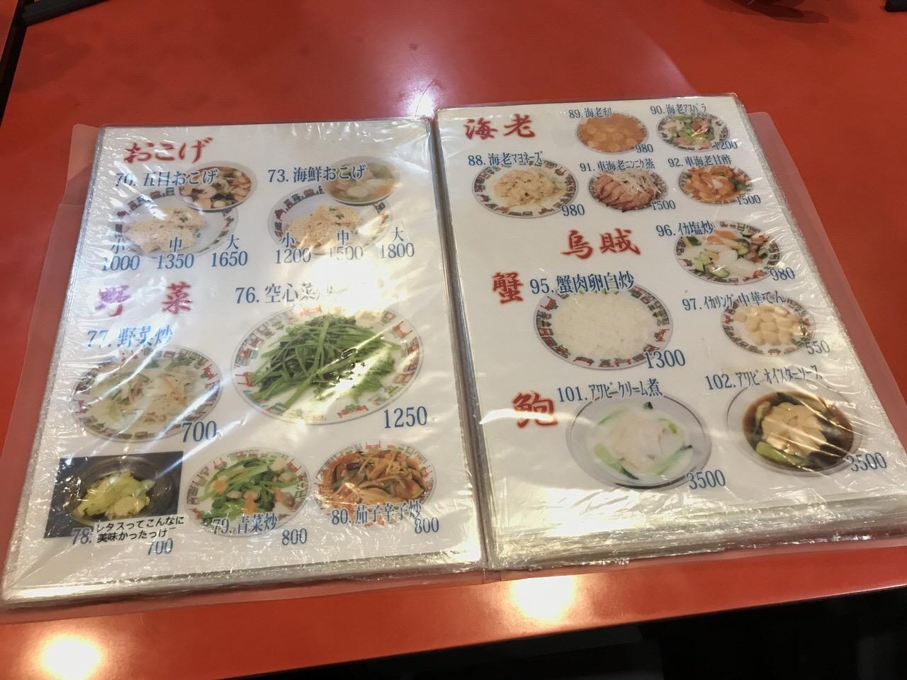 中華料理「中華街」吉祥寺 7