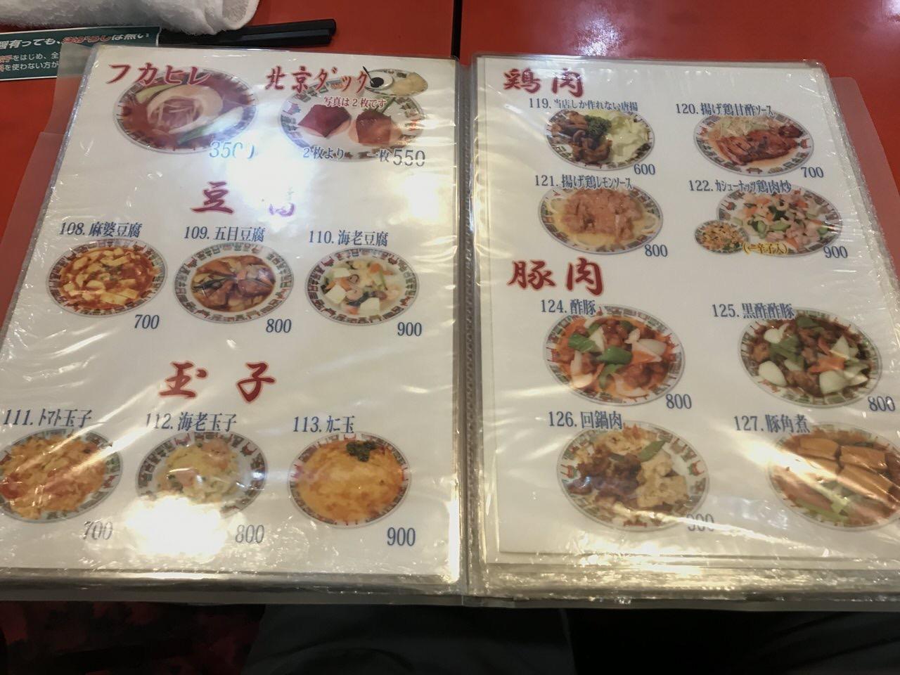中華料理「中華街」吉祥寺 8