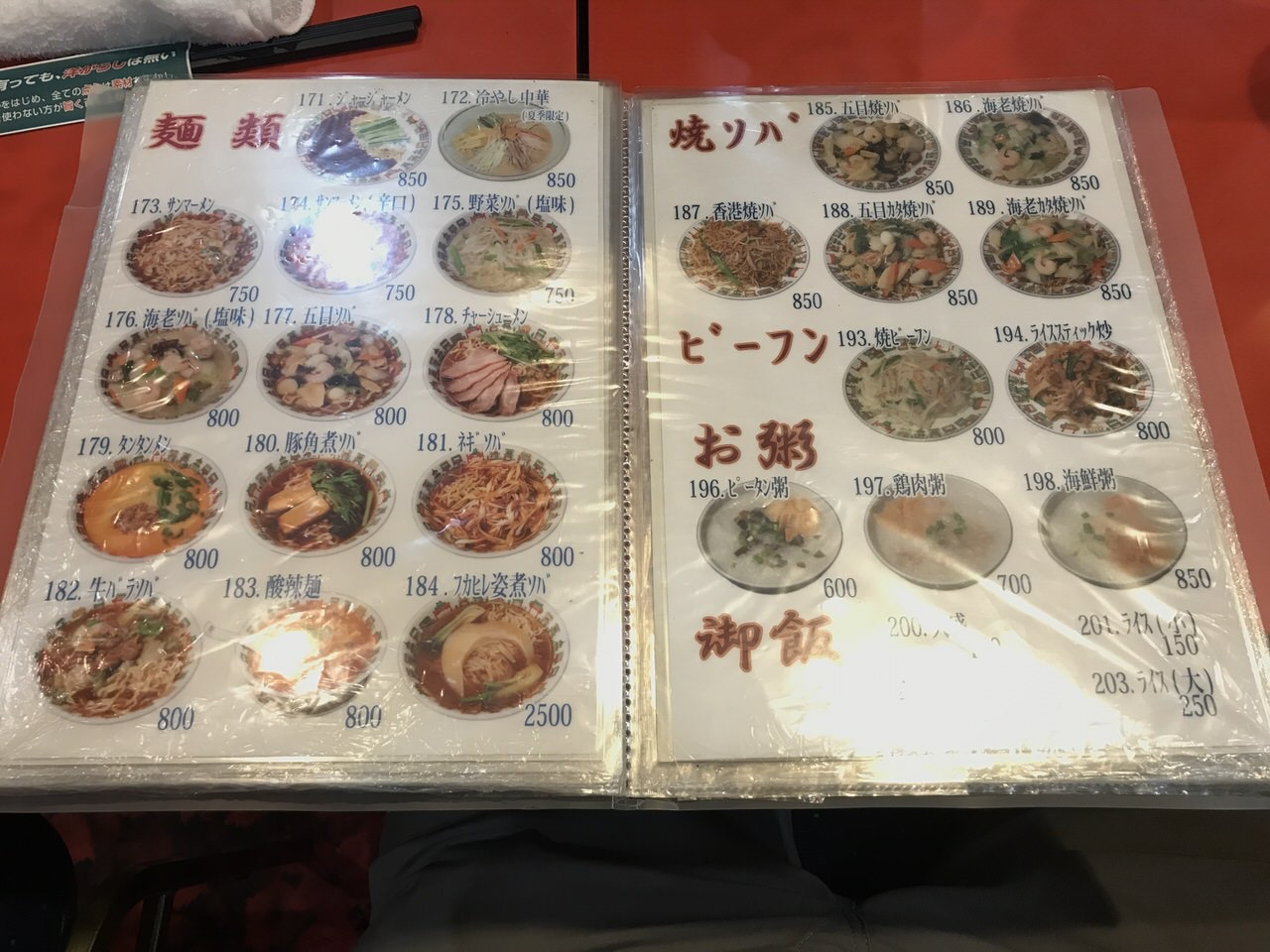 中華料理「中華街」吉祥寺 9
