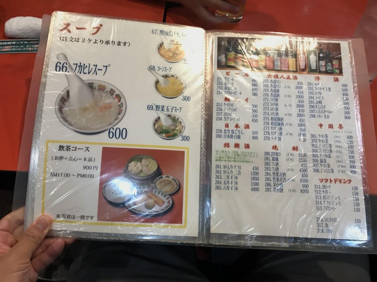 中華料理「中華街」吉祥寺 10