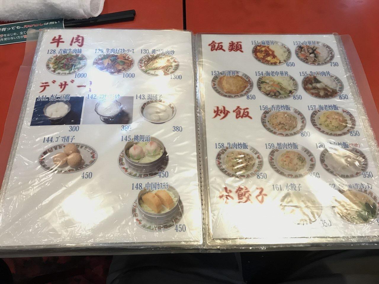 中華料理「中華街」吉祥寺 11