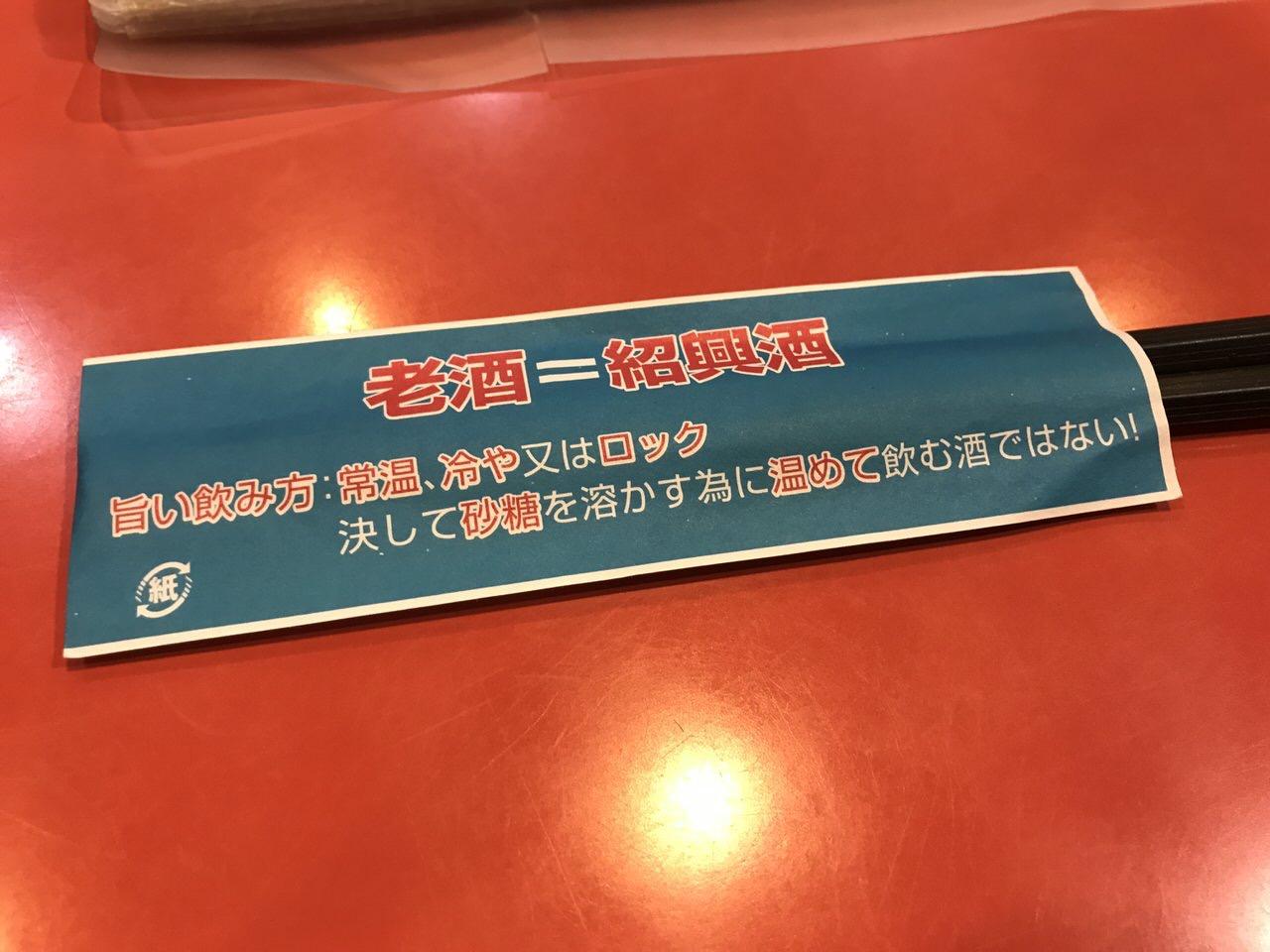 中華料理「中華街」吉祥寺 13