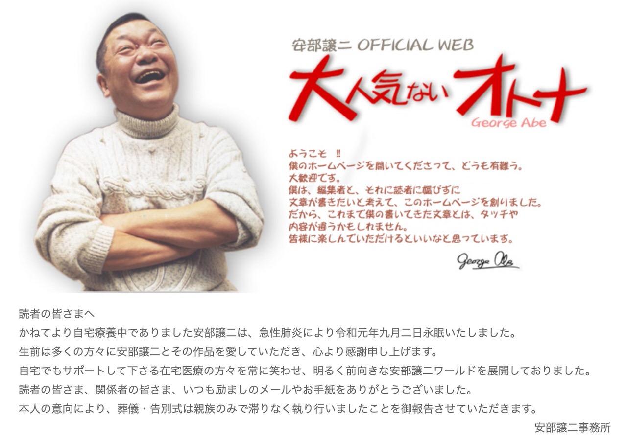 作家・安部譲二、急性肺炎で死去