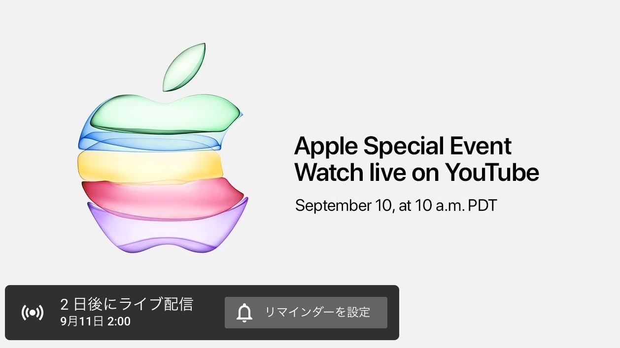 9月10日の「Apple Special Event」がYouTubeでもライブ配信へ