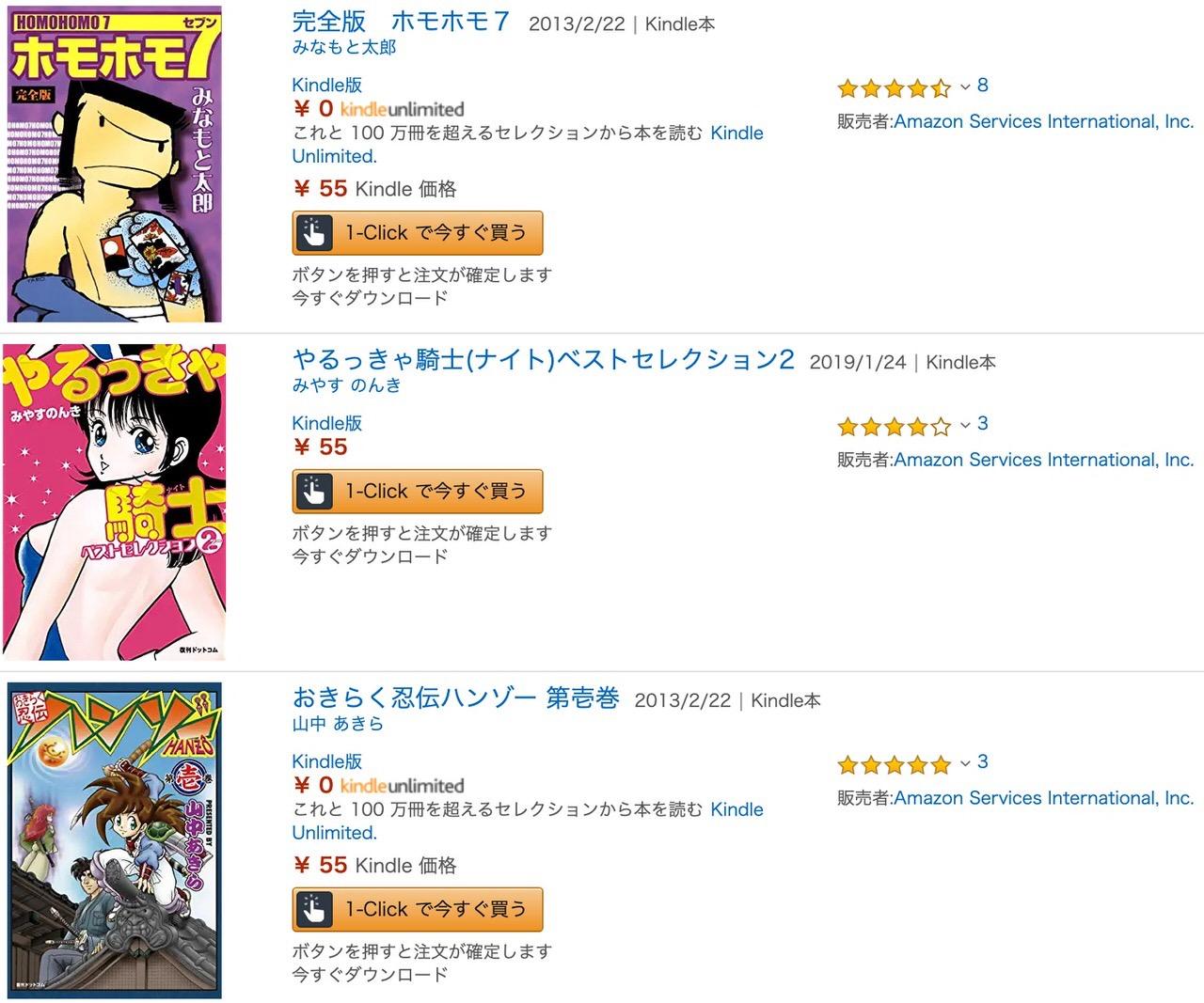 【Kindleセール】やるっきゃ騎士(ナイト)、ローンナイトなどが1冊55円「最終巻まで一気読み 復刊漫画フェア」(9/19まで)