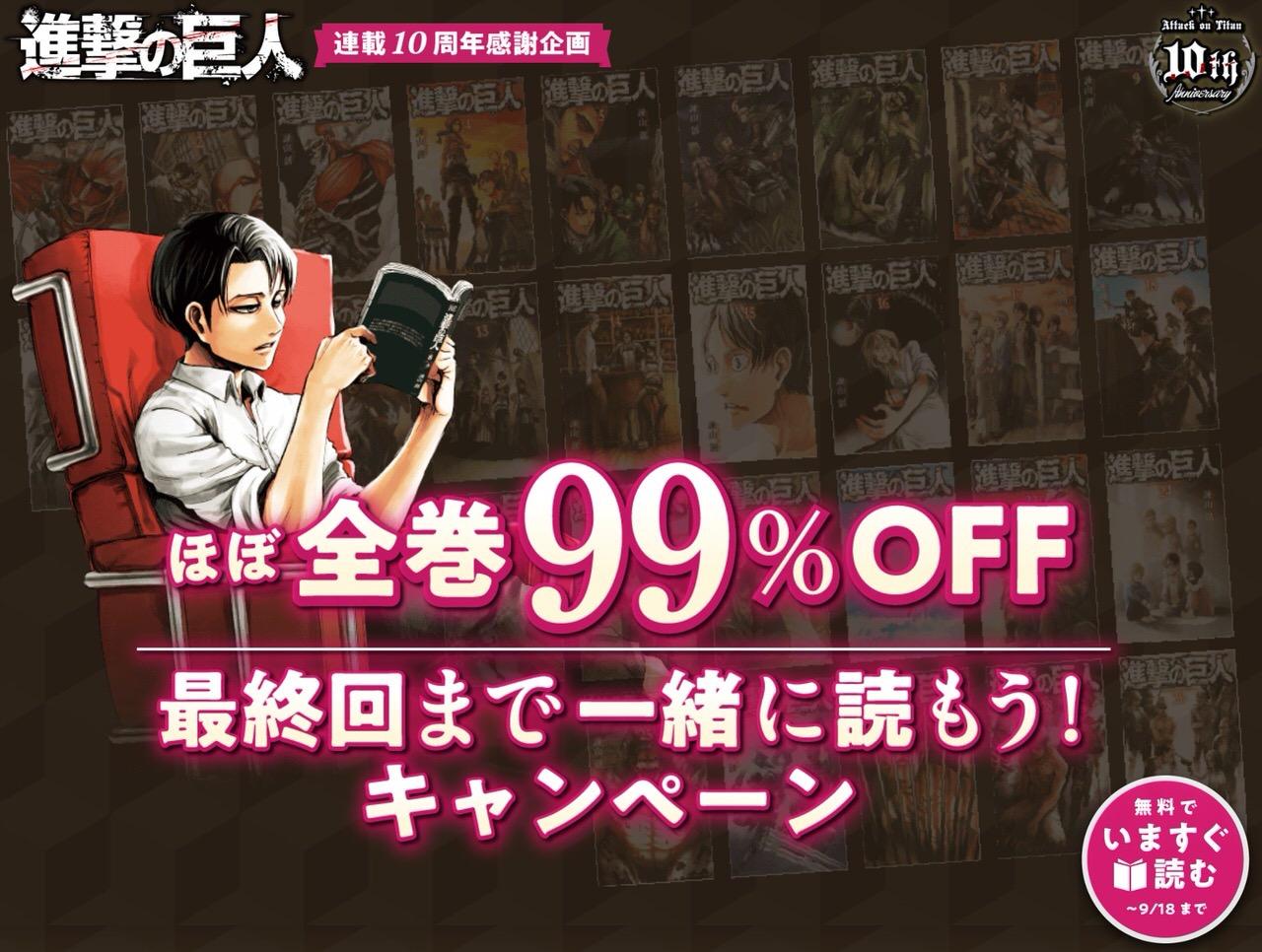 「進撃の巨人」全29巻が100円に!99%オフキャンペーン「最終回まで一緒に読もう!キャンペーン」実施中(9/18まで)