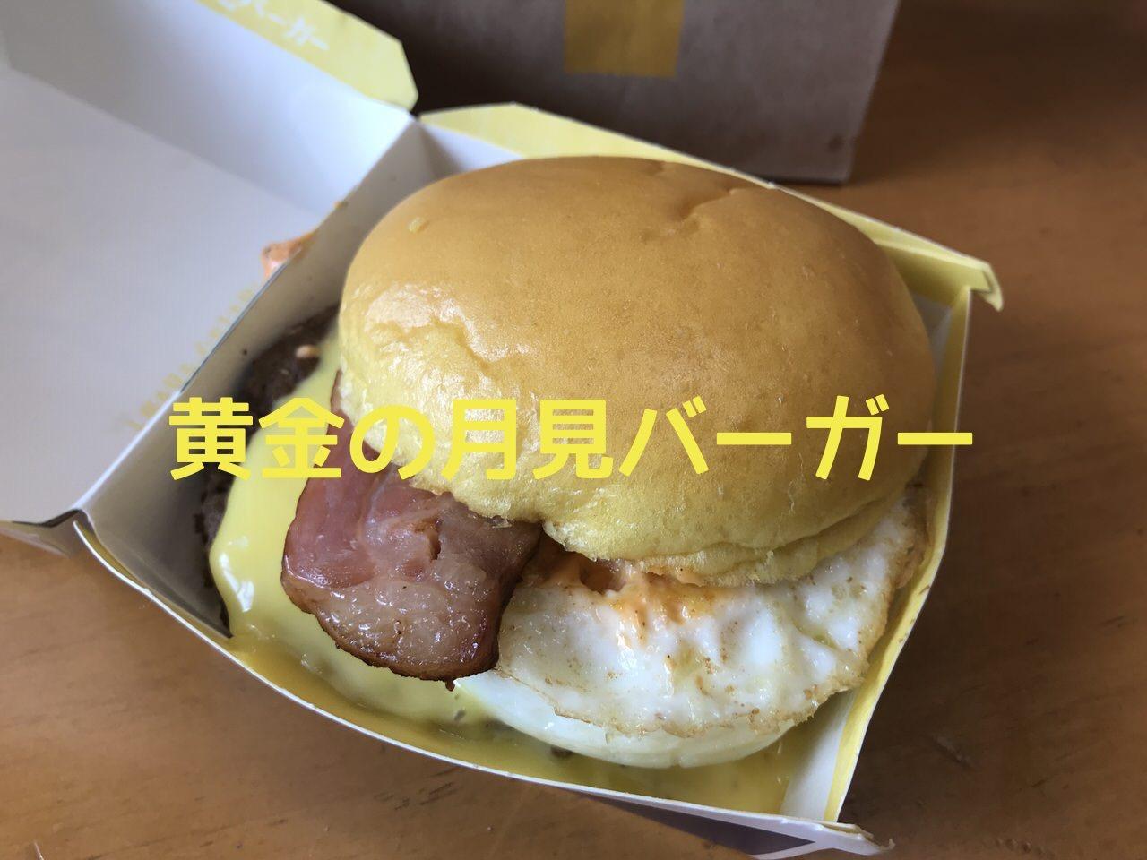 【マクドナルド】秋だから金色バンズの「黄金の月見バーガー」食べてみた