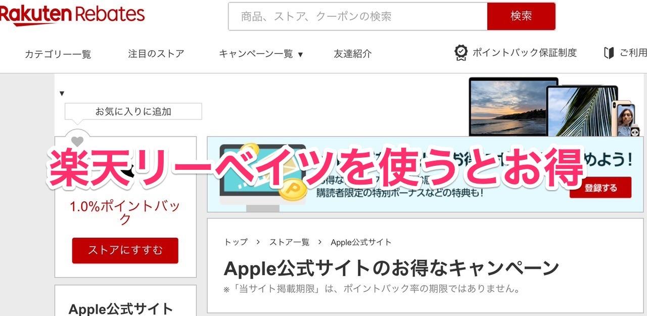 Apple公式サイトでiPhoneやApple Watchを購入するなら「楽天リーベイツ」を使うべし!楽天スーパーポイントが還元されるから!
