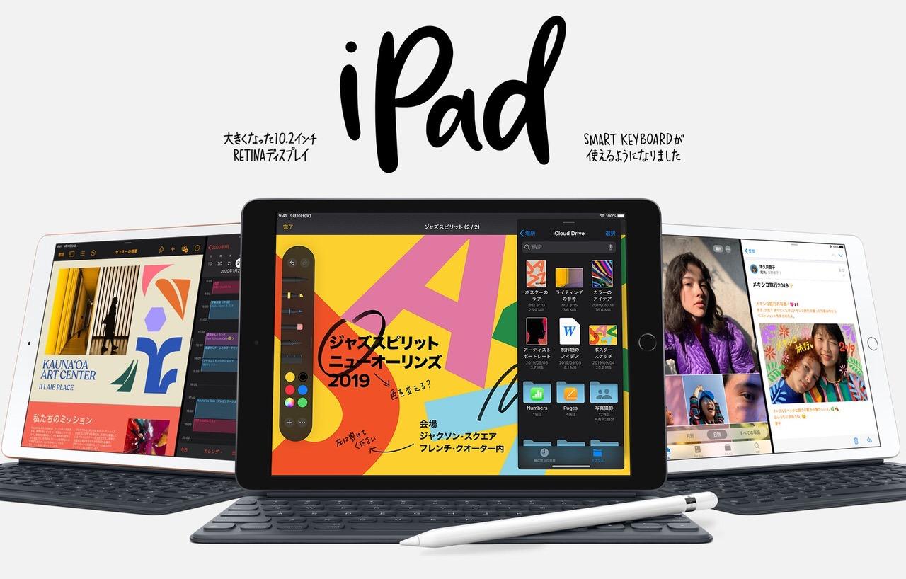 新しい「iPad」Apple Pencilにも対応して10.2インチで34,800円