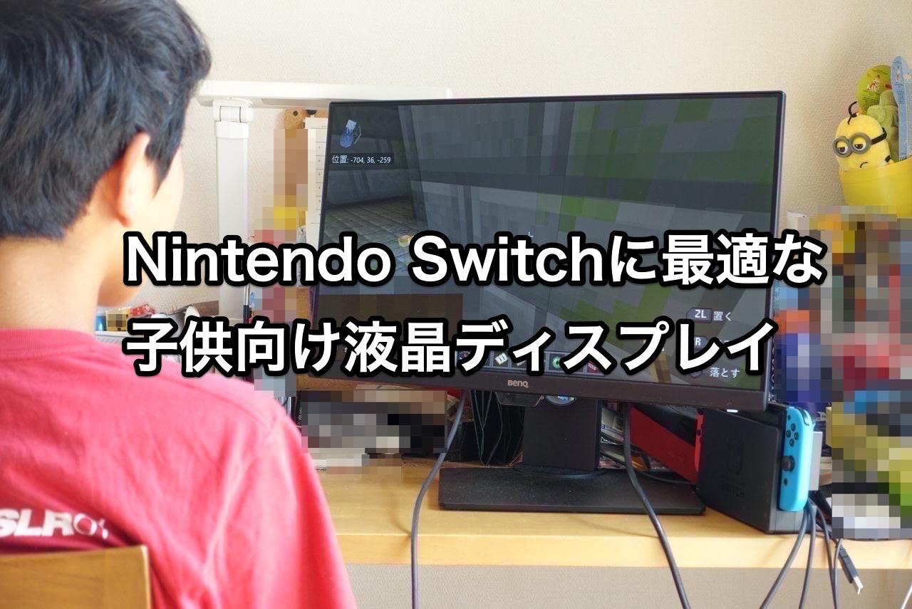 子供がNintendo Switchをプレイするモニターの最適解「BenQ アイケアモニター GW2480T」【AD】