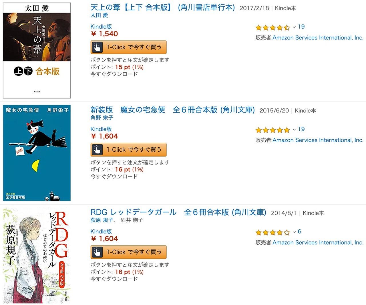 【Kindleセール】魔女の宅急便、角川まんが学習シリーズなど「KADOKAWA 人気の合本フェア」(9/19まで)