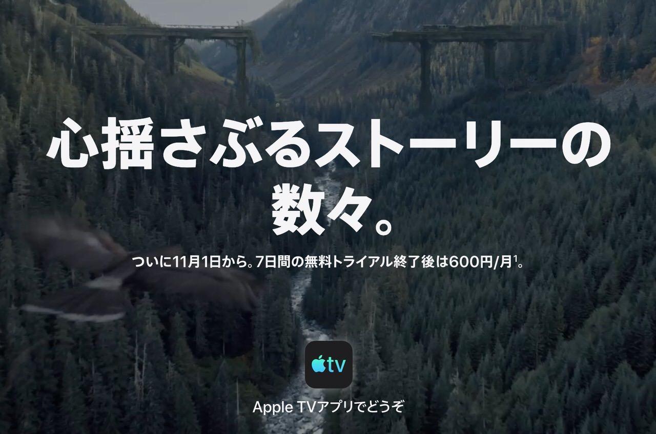 Appleの映像配信サービス「Apple TV+」月額600円で2019年11月1日開始 〜iPhoneなど購入すれば1年間無料に