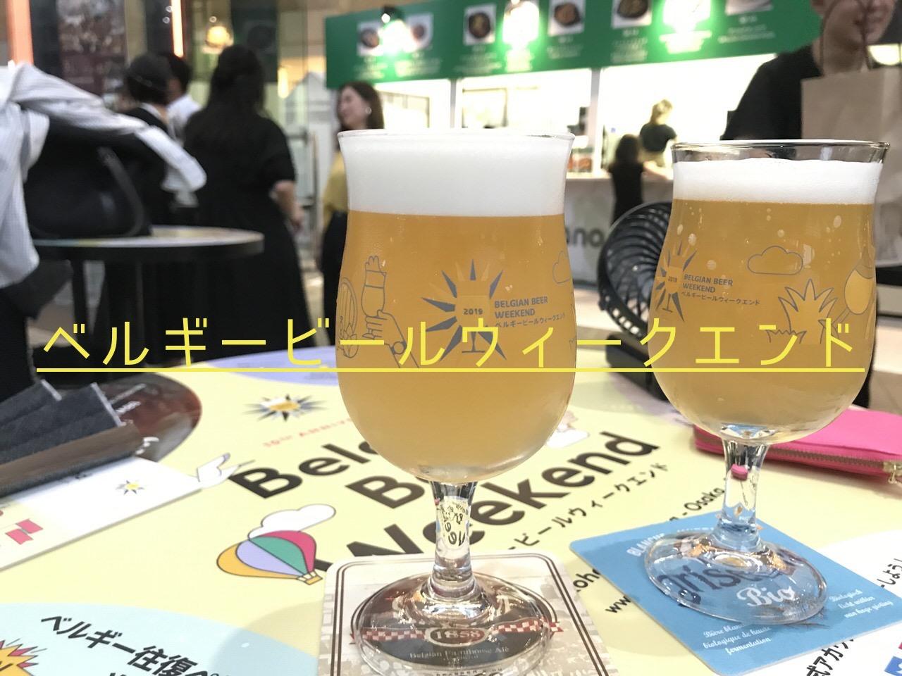 55種類ものベルギービールが楽しめる「ベルギービールウィークエンド」六本木ヒルズアリーナで開催(9/16まで)