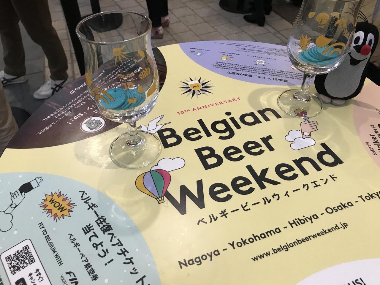 「ベルギービールウィークエンド2019」六本木ヒルズアリーナ 2