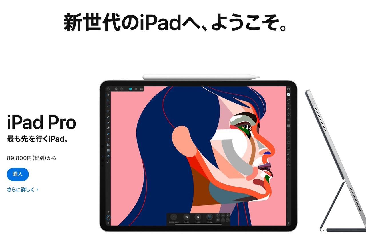 「iPad Pro」1TBモデルが価格改定で22,000円値下げ