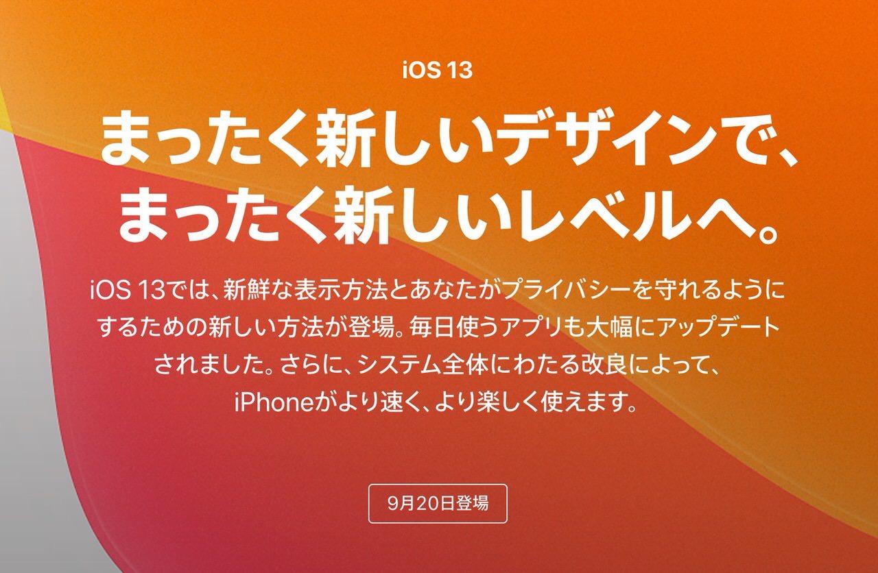 「iOS 13」は9月19日に「iOS 13.1」は9月30日にリリース