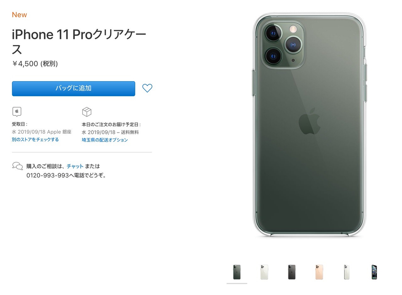 Apple「iPhone 11」「iPhone 11 Pro/Pro Max」クリアケースを販売開始