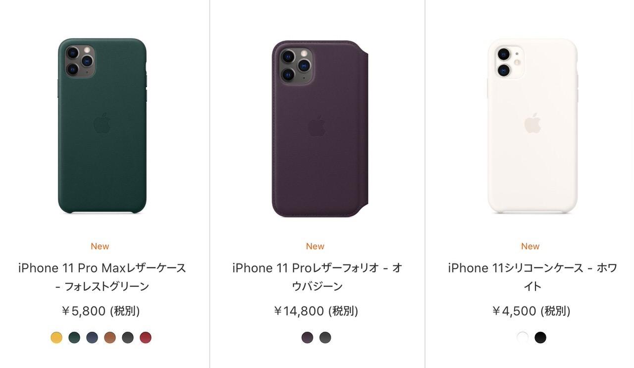 Apple「iPhone 11」「iPhone 11 Pro/Pro Max」クリアケースを販売開始