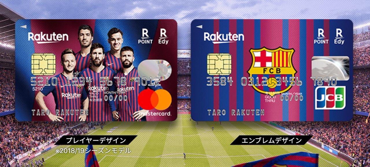 楽天カード、2017年秋より「FCバルセロナ」公式クレジットカード「楽天カード」の申込・発行を発表