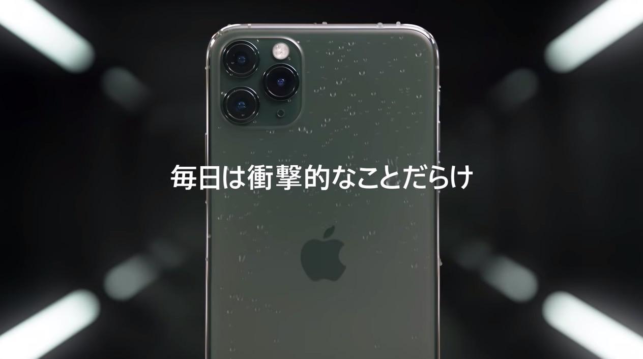 Apple Japan「iPhone 11 Pro」のCM動画「毎日は衝撃的なことだらけ」公開