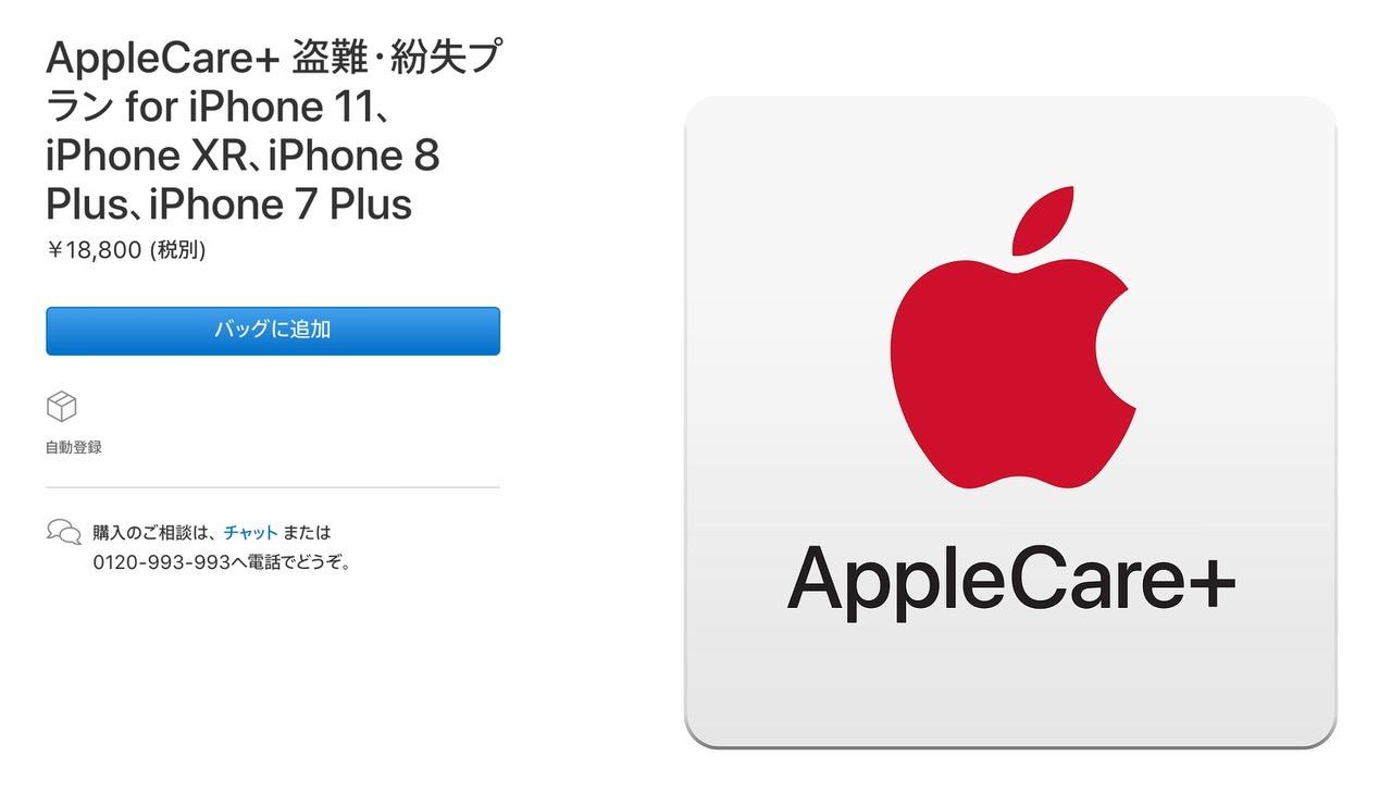 盗難・紛失にも対応した「AppleCare+ 盗難・紛失プラン」日本でも開始