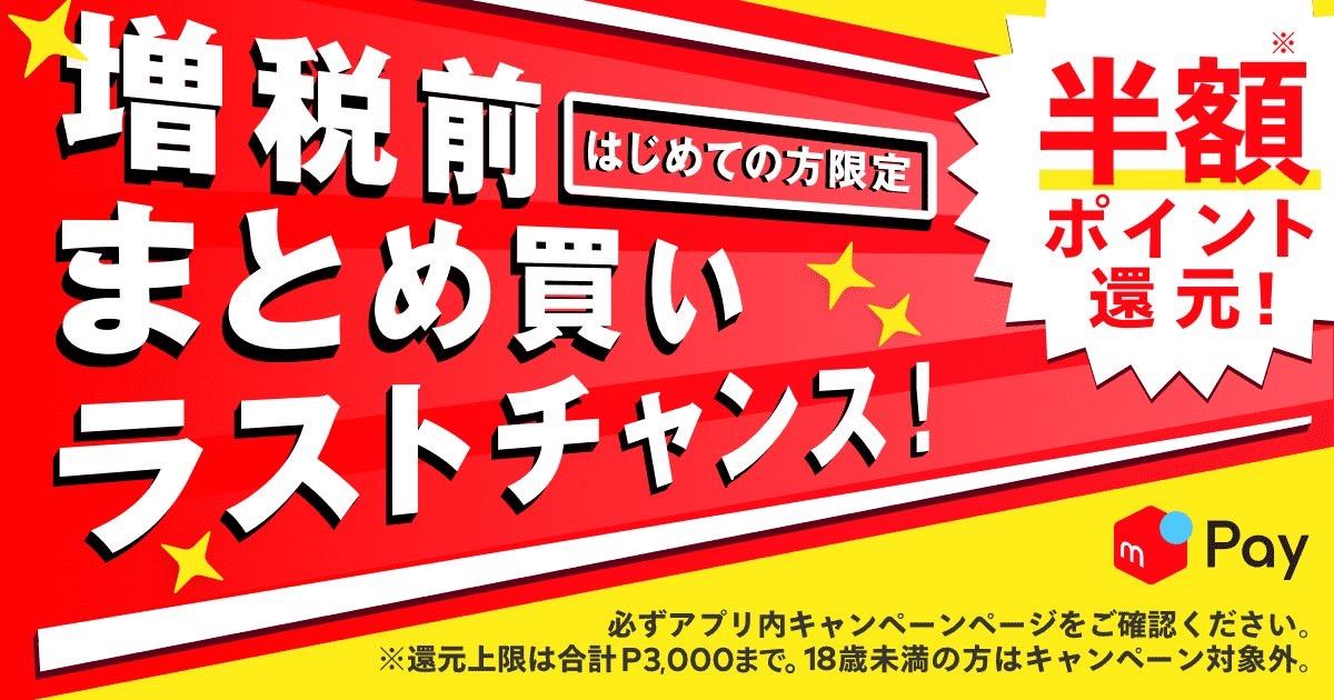 【メルペイ】最大3,000ポイント還元される「増税前にまとめ買い!半額ポイント還元!キャンペーン」(9/18〜9/30)