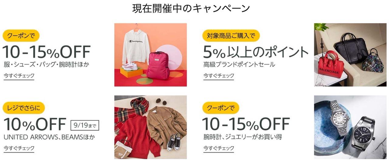 Amazon、クーポンで15%オフも「増税前ファッションセール」開催中(9/30まで)