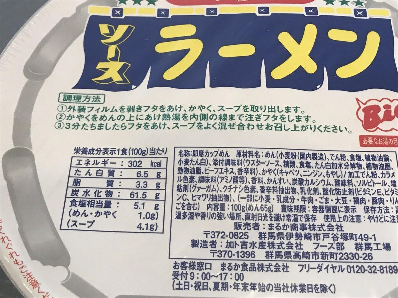 「ペヤング ソースラーメン」8