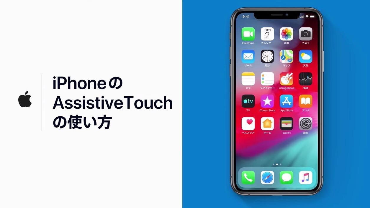 Apple、サポート動画「iPhoneのAssistiveTouchの使い方」を公開