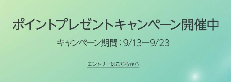 【Kindleセール】Kindle書籍2,500円以上購入で500ポイントプレゼントキャンペーン(9/23まで)