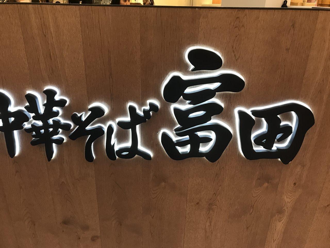 成田空港「日本の中華そば富田」1