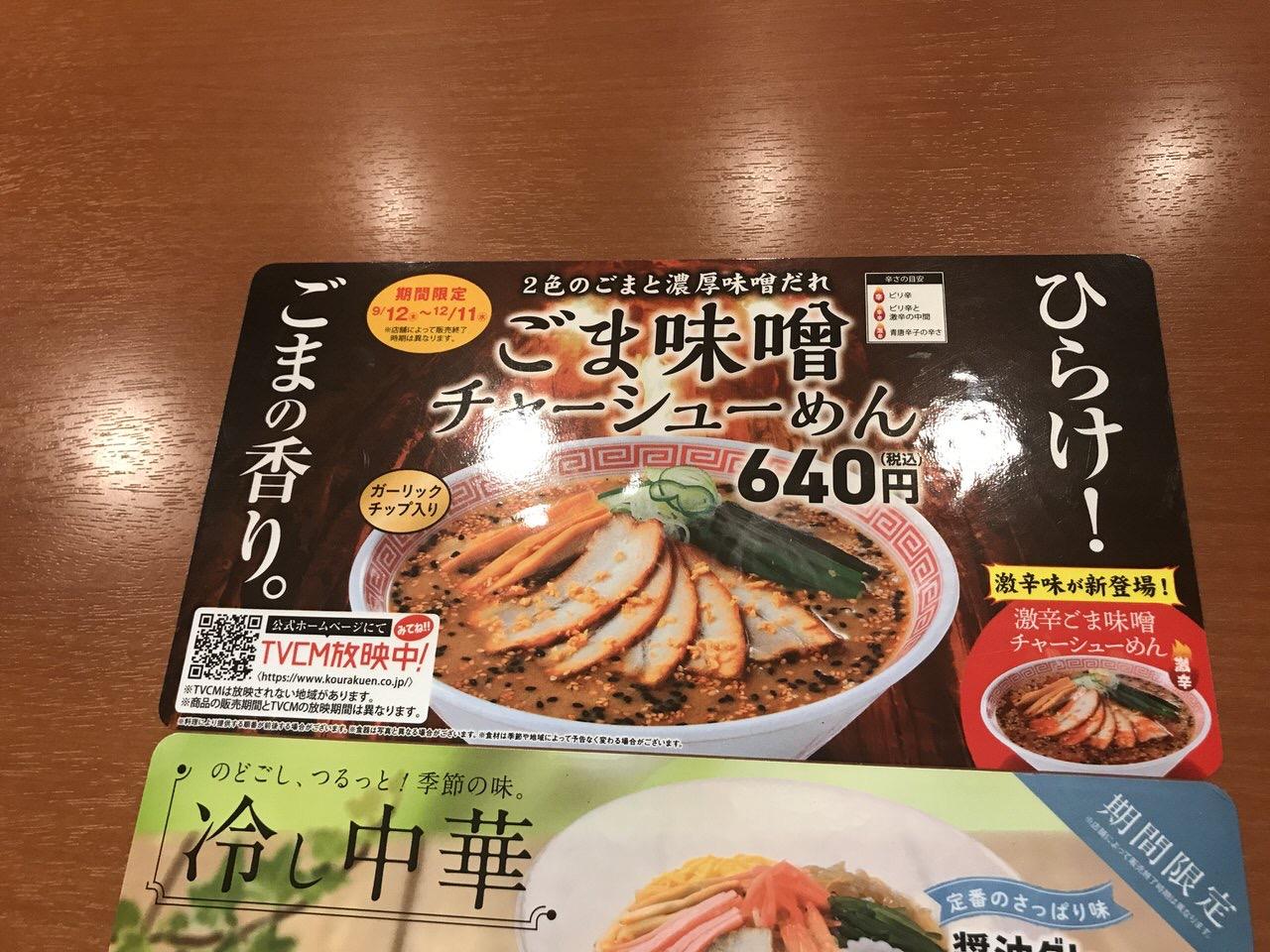 【幸楽苑】「激辛ごま味噌チャーシューめん」1