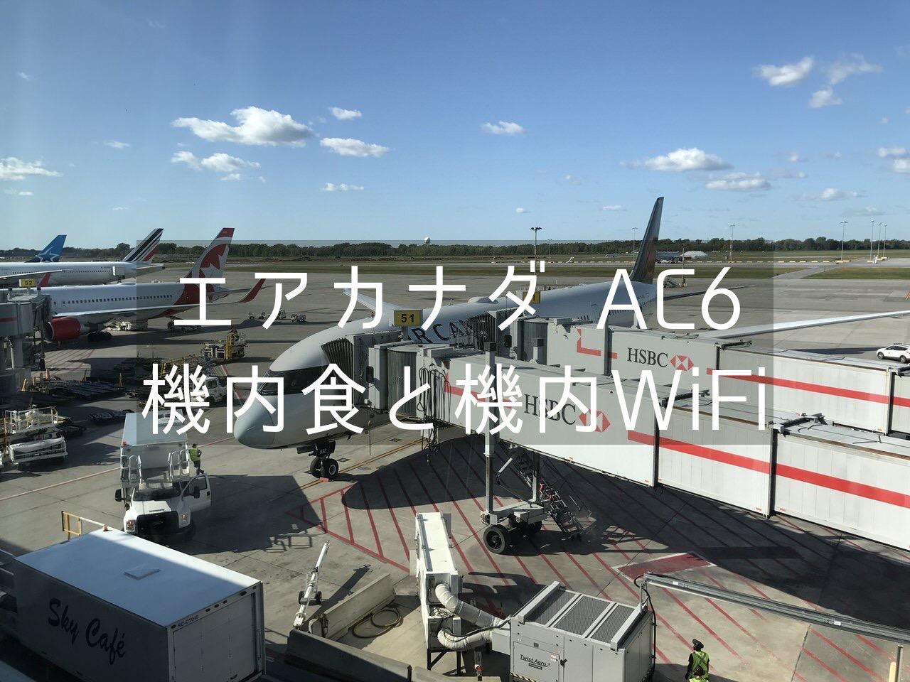 【エアカナダ】成田空港からモントリオール経由ケベック・シティー行きの機内食や機内WiFiについて【AC6】