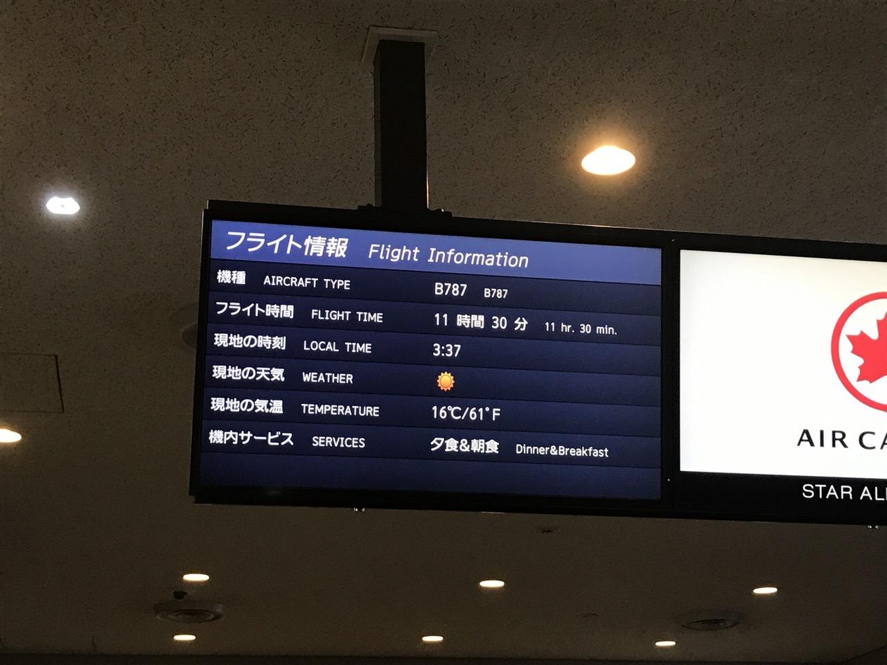 【エアカナダ】機内食や機内WiFi【AC6】2