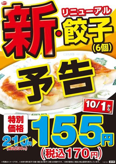 「日高屋」2019年10月1日より餃子をリニューアル 〜1皿155円キャンペーンも実施へ