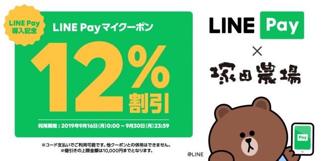 「塚田農場」全店でLINE Pay・PayPay・メルペイ・楽天ペイなど10種類のスマホ決済を導入