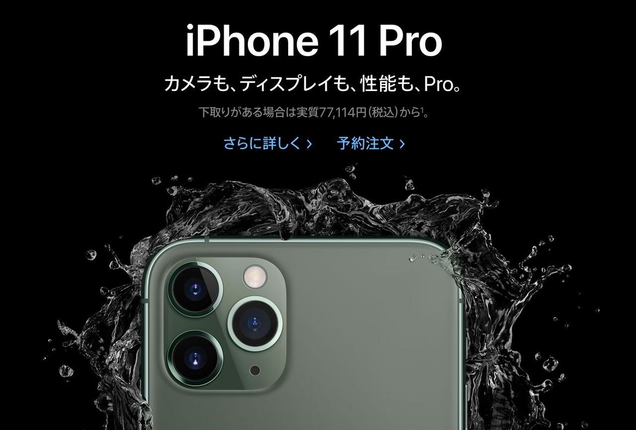 国内メディアがiPhone 11/11 Pro/Pro Maxの先行レビューを公開