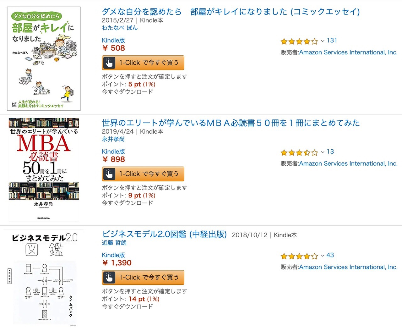 【Kindleセール】星座占いから筋トレまで「KADOKAWAビジネス&実用本フェア」開催中(9/26まで)