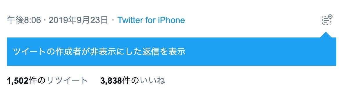 Twitterが開始した「ツイート非表示」機能を使ったツイートに初遭遇した話