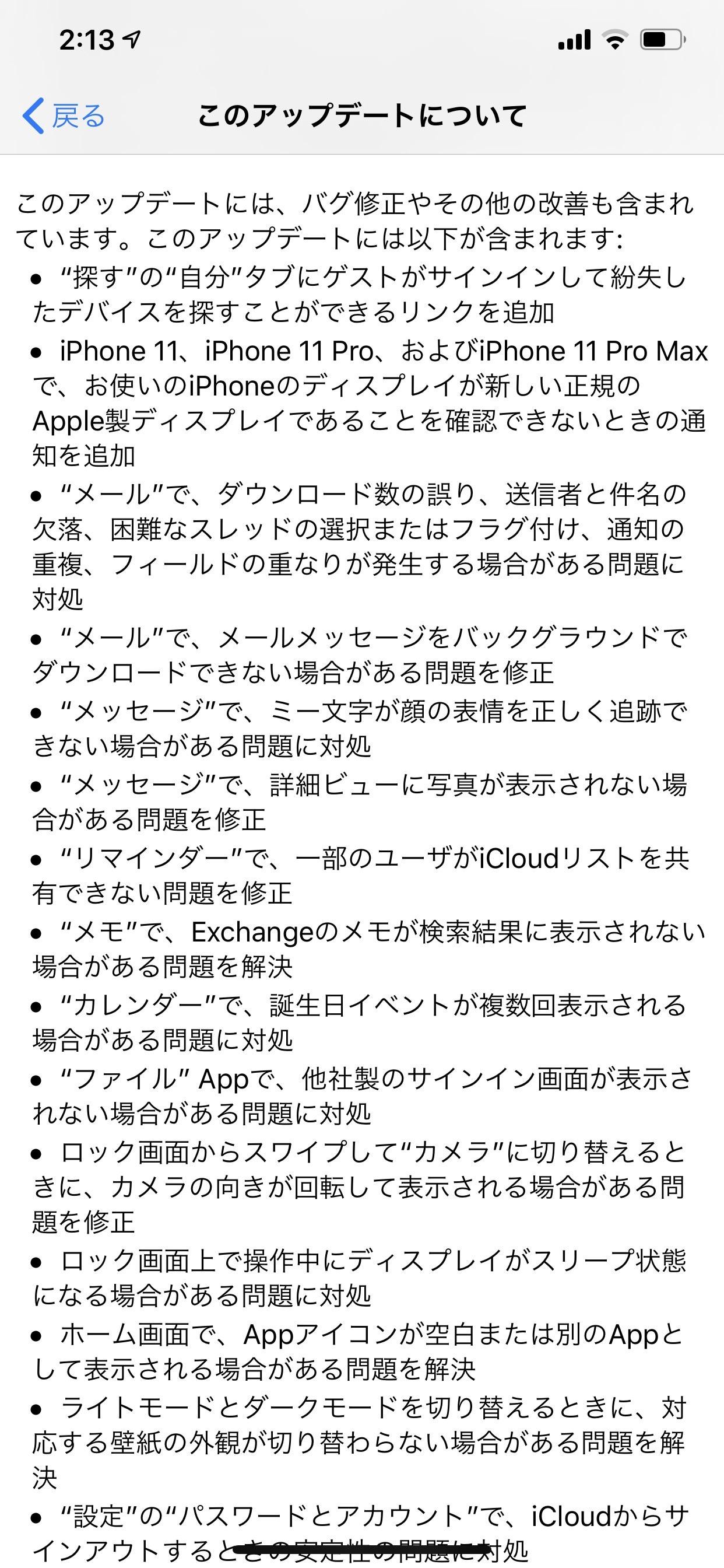 様々な機能改善とバグ修正が含まれる「iOS 13.1 ソフトウェア・アップデート」リリース