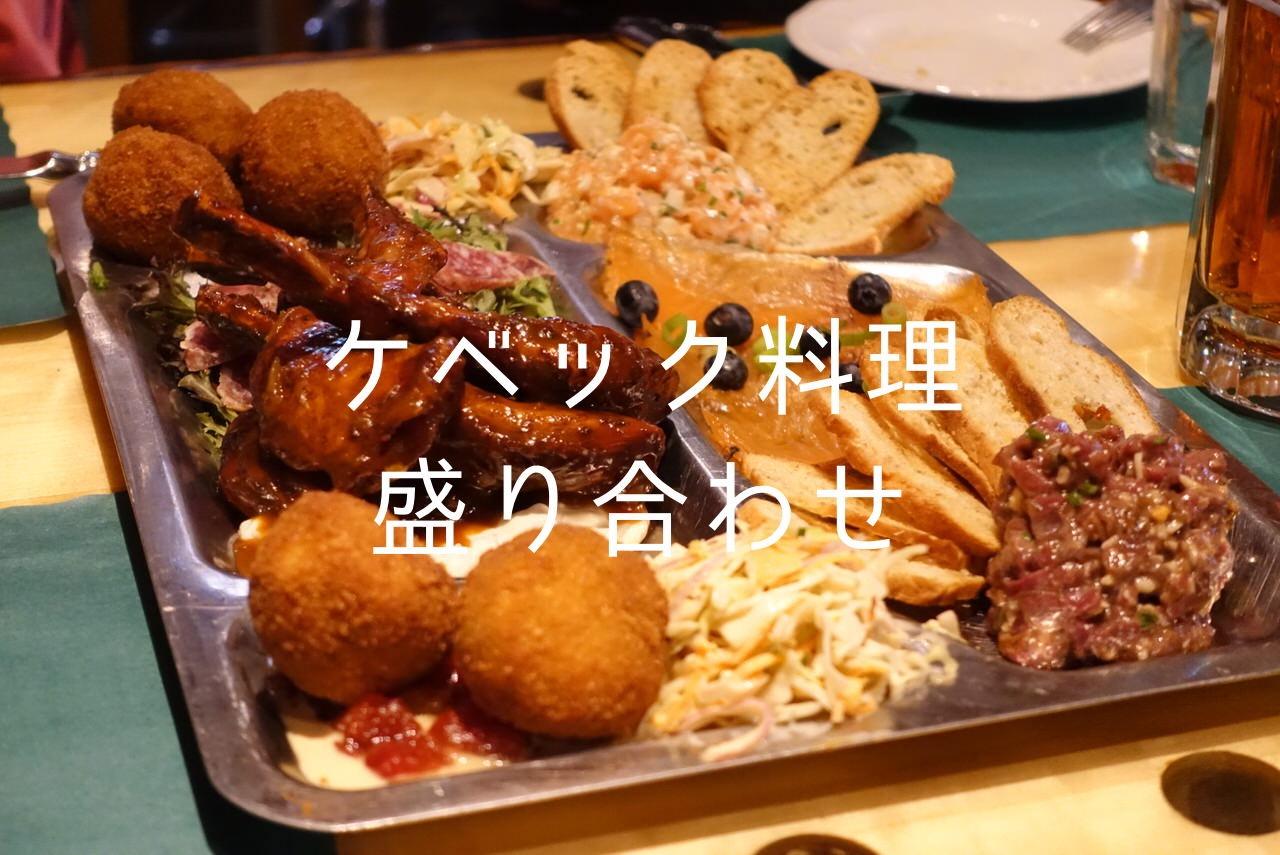 ギャートルズ肉プーティンに生鹿肉タルタル!山小屋レストランで食べるハイカロリーなケベック料理「La Buche」(ケベック・シティー)