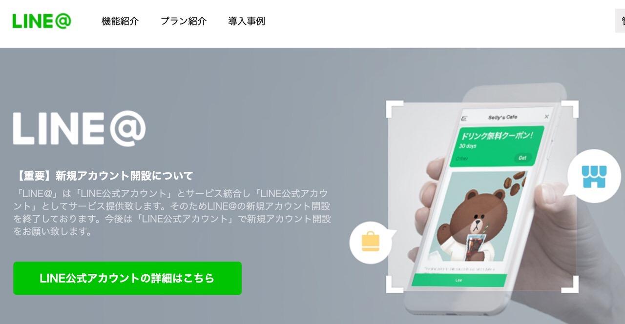 「LINE@」で1,000万円を得ていた18歳少年のアカウントを削除し逮捕