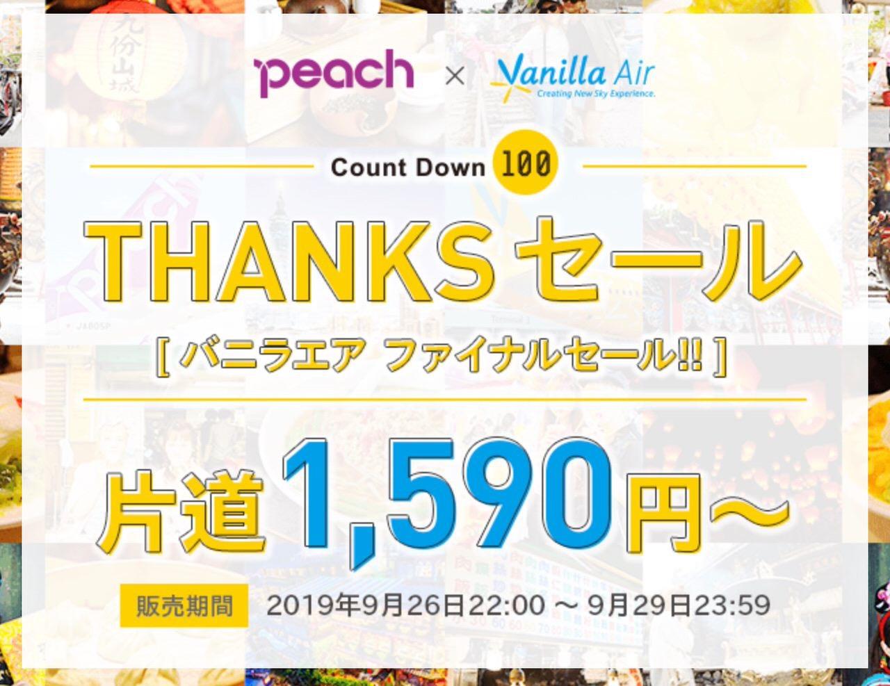 【ピーチ x バニラ】1,590円から「THANKSセール バニラエア ファイナルセール!!」(9/29まで)