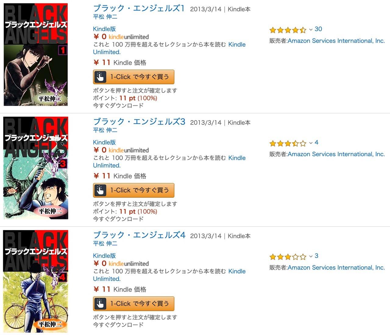【Kindleセール】ブラック・エンジェルズが11円「読んだらハマる名作マンガフェア」(9/26まで)