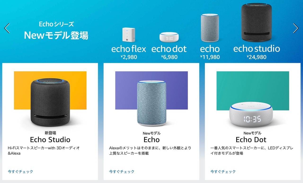 Amazon、Echoシリーズ新モデル登場 〜Echo Flex、Echo Studio