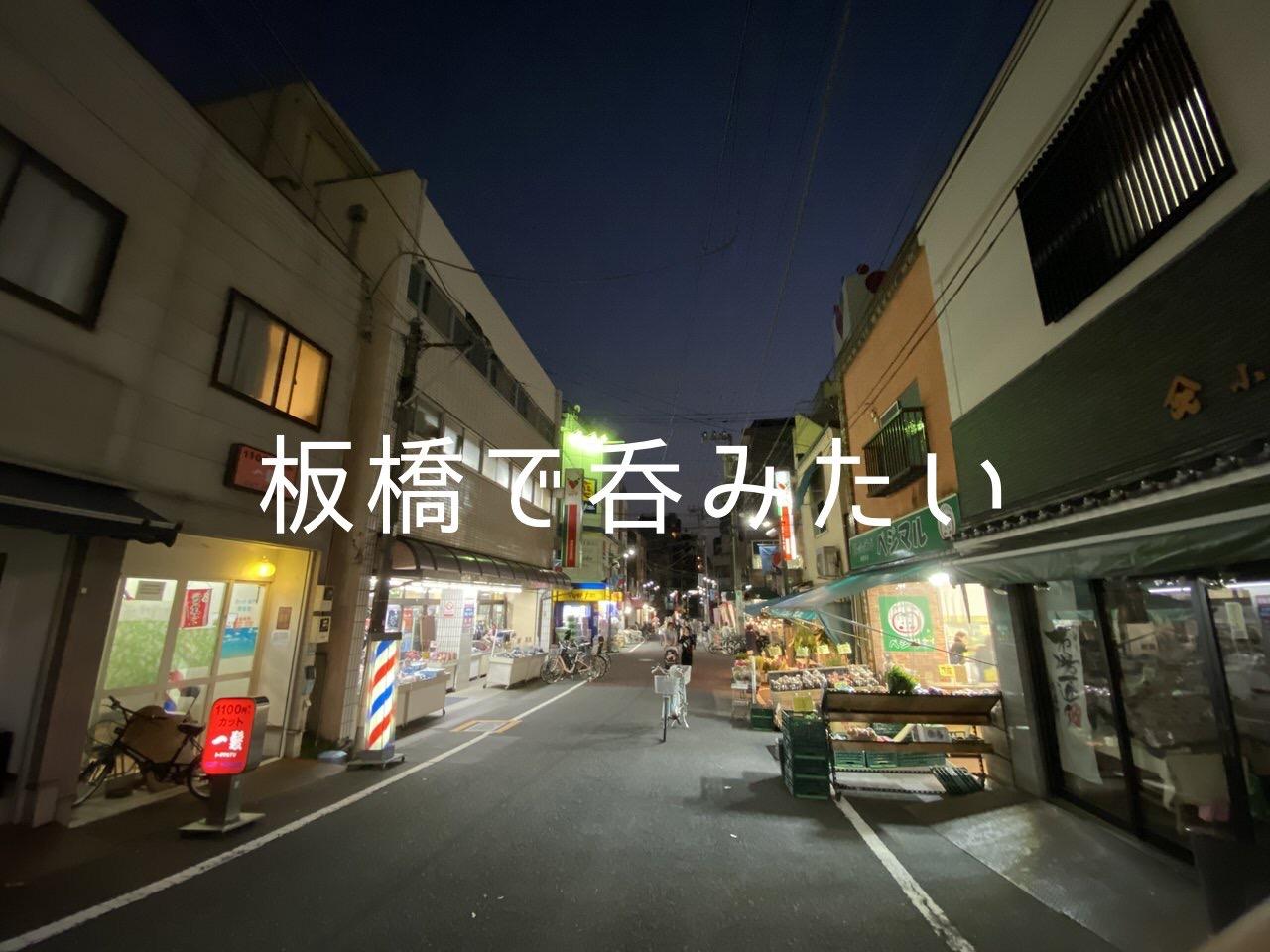 JR板橋駅周辺をブラブラしたら良き飲み屋がありすぎた!iPhone 11 Pro Maxで撮影してきたよ