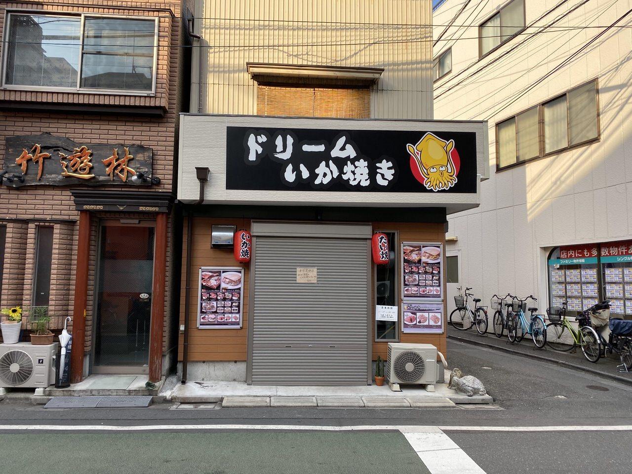 JR板橋駅周辺の酒場 4